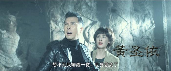 《冰封侠》定档11月2日,甄子丹黄圣依穿越时空